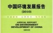 Aside          2010     annual rpt on env dev