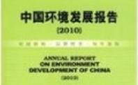 Index          2010     annual rpt on env dev