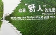 Index seeking footprints of wild man thumb