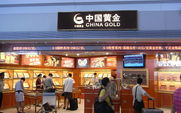 Aside 640px bj          beijing capital international airport bcia shop        china gold aug 2010