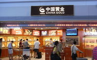Index 640px bj          beijing capital international airport bcia shop        china gold aug 2010