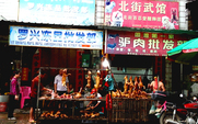 Aside dog meat stall