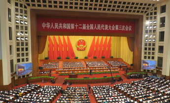 Aside the third session of china s 12th national people s congress  1