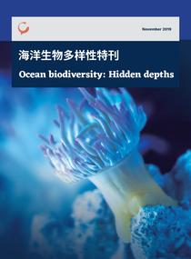 Ocean journal bi cover